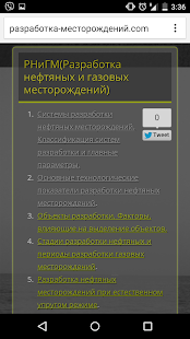 НЕФТЬ-РНиГМ - screenshot