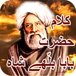 Baba Bulleh Shah Apps On Google Play