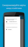 Screenshot of Дисконтные карты - PINbonus