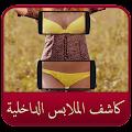 App كاشف جسم المراة Prank APK for Kindle