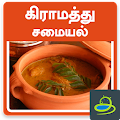 Gramathu Samayal APK for Bluestacks