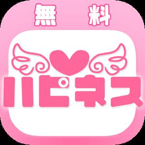 出会いは『ハピネス』-登録無料の恋活・出会系アプリ