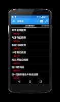 Screenshot of 桌球魂
