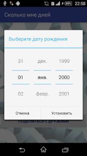 App Сколько мне дней apk for kindle fire