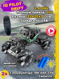 """Машинка на радиоуправлении, серии """"Город игр"""",GD-11640- Green"""