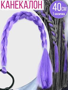 Канекалоновая косичка, 40см, фиолетовый