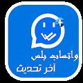 App واتس |ب بلس الأزرق حصري Prank APK for Windows Phone