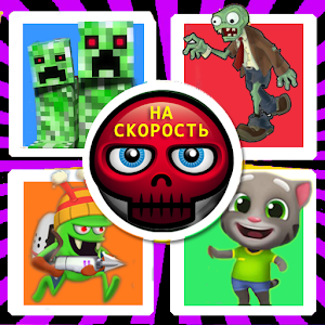 Download Угадай игру: мобила, pc, sega For PC Windows and Mac