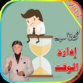 App كتاب ادارة الوقت ابراهيم الفقي APK for Kindle