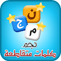 Download كلمات متقاطعة APK for Android Kitkat