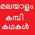 Kambi Kathakal Malayalam കമ്പി
