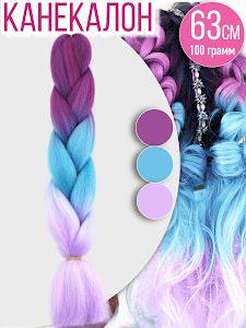 Канекалоновая косичка, фиолетовый, синий, сиреневый