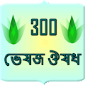 App 300 herbal medicine Bangla APK for Kindle