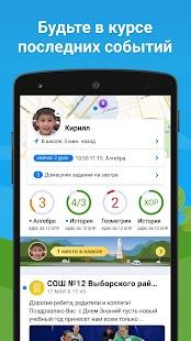 Dnevnik.ru for pc