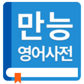 App English Korean Dictionary version 2015 APK