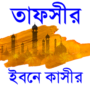 Download Tafsir ibne kasir ইবনে কাসীর For PC Windows and Mac