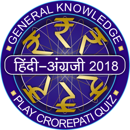 Crorepati Quiz in Hindi & English 2018 (game)
