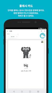 App 암기고래 - 말해주는 단어장! (영어,중국어 등) APK for Kindle