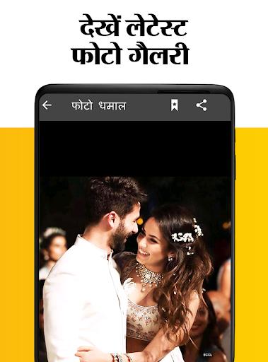 Hindi News App:Hindi NewsPaper,Daily Samachar Live screenshot 14