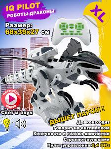 Игрушка Робот, радиоуправляемая, Серии Город Игр, GN-12618