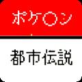 App ポケモン トリビア APK for Kindle