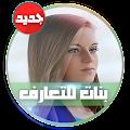 App ارقام بنات المغرب في واتس 2016 APK for Windows Phone