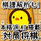 Orthodox opposite station Shogi Piyo Shogi APK 3.1.9 %name free download