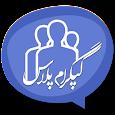 گپگرام پلاس