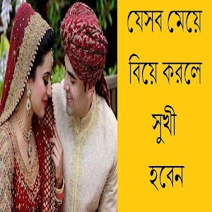 Download যেসবমেয়ে বিয়ে করলে সুখী হবেন For PC Windows and Mac
