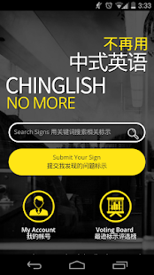 Chinglish No More - screenshot