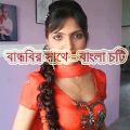 App বান্ধবির সাথে - বাংলা চটি APK for Kindle
