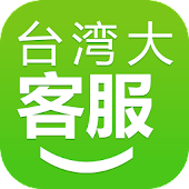 App 台灣大哥大行動客服 version 2015 APK
