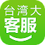 Download Android App 台灣大哥大行動客服 for Samsung