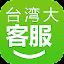 Download 台灣大哥大行動客服 APK