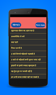 Suhagraat kaise manaye - screenshot