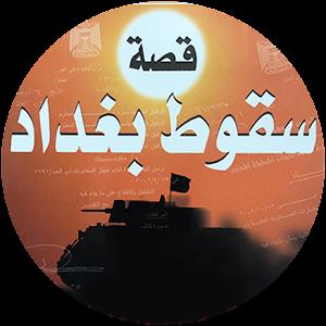 أحمد منصور - سقوط بغداد For PC / Windows 7/8/10 / Mac – Free Download
