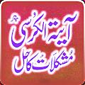 App Mushkilat Ka Hal Ayat-al-Kursi apk for kindle fire