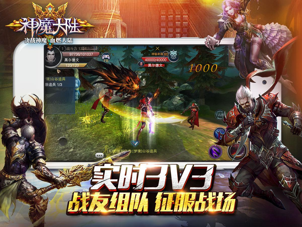 神魔大陆 Screenshot 3