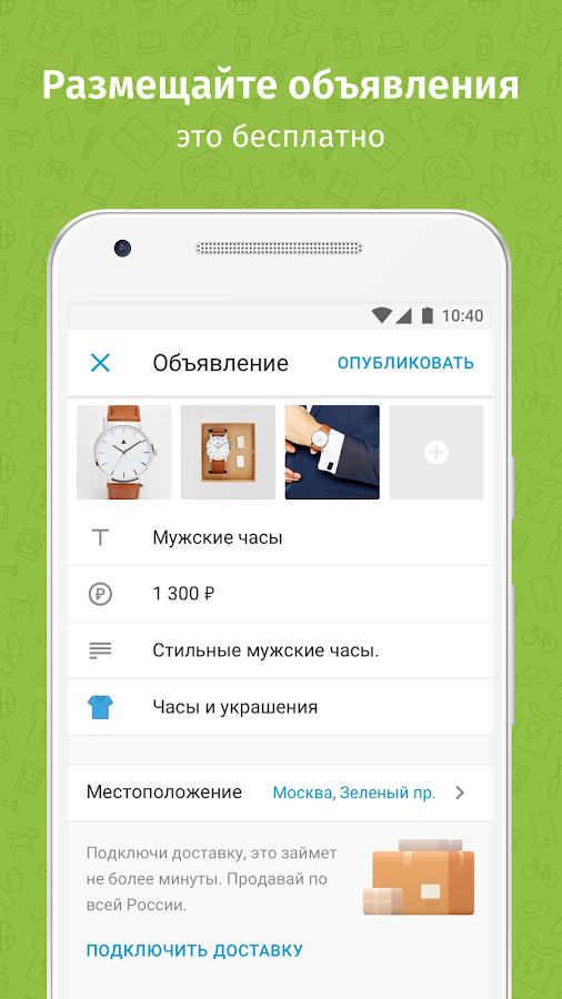 Юла – объявления под самым носом – Screenshot