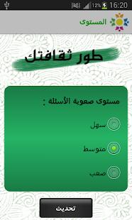 App اختبر ثقافتك الأوائل في العالم APK for Kindle
