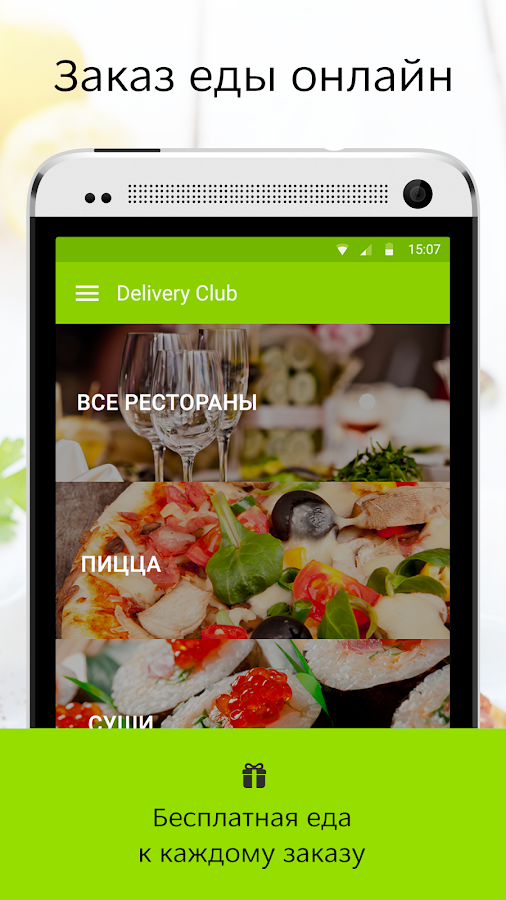 Delivery Club — доставка еды Screenshot