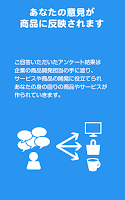 Screenshot of アンケートで貯まる!スマートアンサー