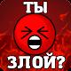 Test on anger