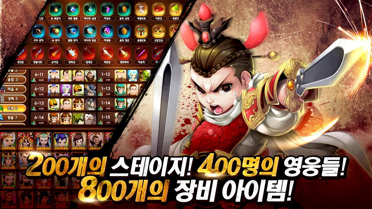 마계영웅전 for Kakao Screenshot 9