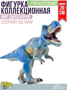 "Игрушка-фигурка серии ""Город Игр"", динозавр гигантозавр"