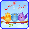 Kids Urdu Rhymes Best