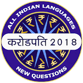 New KBC 2018 : All Languages GK Quiz Game