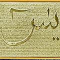 Surah Yasin - Al Quran