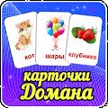 Учим слова, карточки для детей APK Descargar