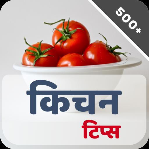 Best Kitchen Tips - रसोई टिप्स (app)